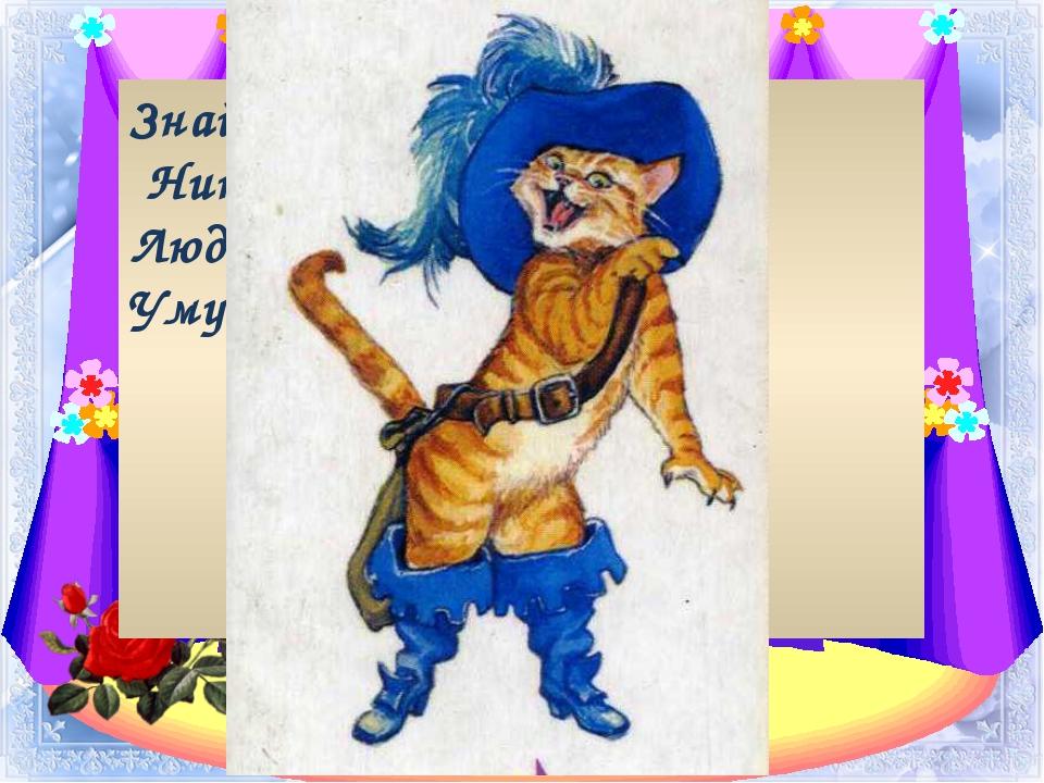 Знайте, этого плутишку Никому не обхитрить: Людоеда, словно мышку, Умудрился...