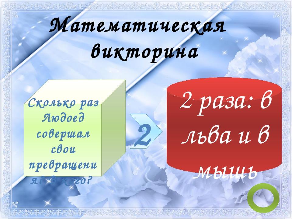 Что на что похоже? Русские народные сказки «Морозко», «Хаврошечка», армянская...