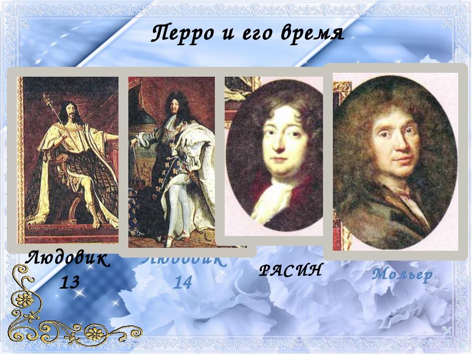 Перро и его время РАСИН Мольер Людовик 13 Людовик 14