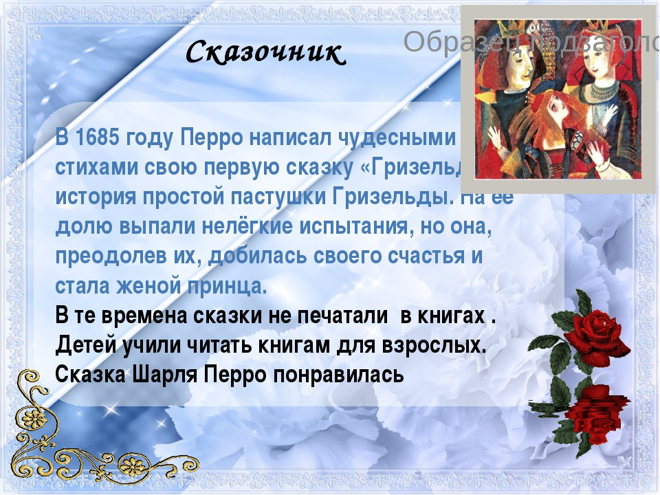 или возьми стихи о прекрасной сказке фонд Российской Федерации
