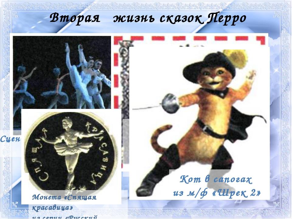 Сцена из балета П.И. Чайковского «Спящая красавица» Фильм -сказка «Золушка»...