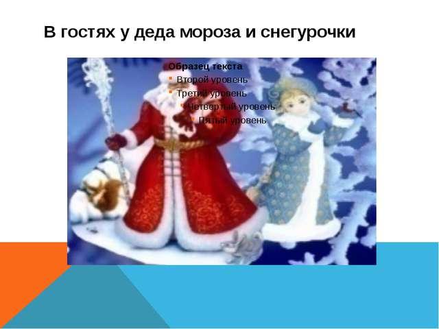 В гостях у деда мороза и снегурочки