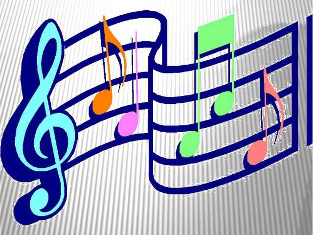 Композитор написал музыку. Мы её слышим? Что нужно для того, чтобы мы музыку...