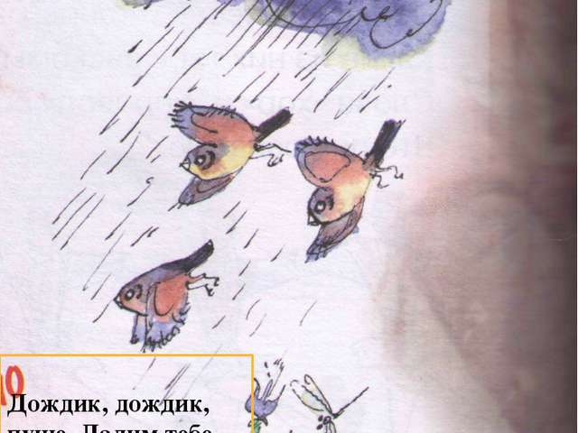 Дождик, дождик, пуще, Дадим тебе гущи, Дадим тебе ложку, Хлебай понемножку! М...