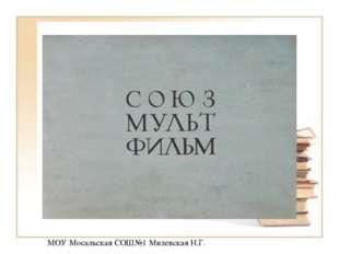МОУ Мосальская СОШ№1 Милевская Н.Г.