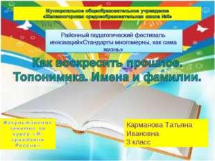 Карманова Татьяна Ивановна 3 класс