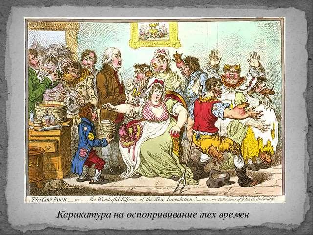 Карикатура на оспопрививание тех времен