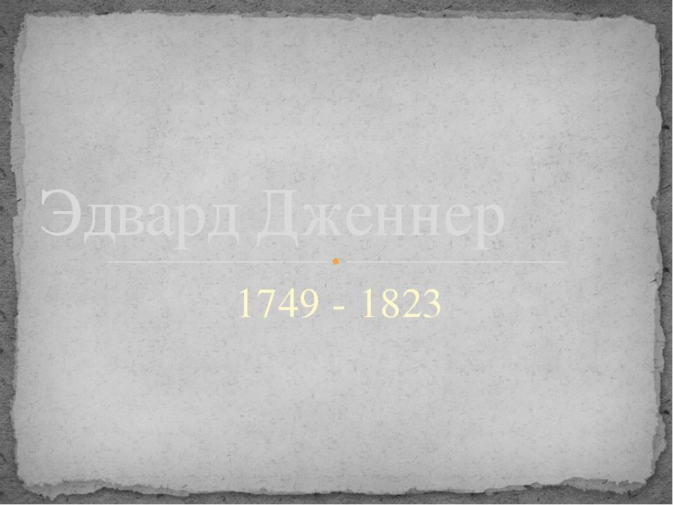 1749 - 1823 Эдвард Дженнер