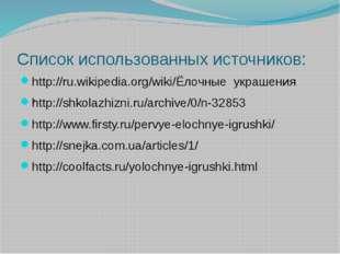 Список использованных источников: http://ru.wikipedia.org/wiki/Ёлочные украше