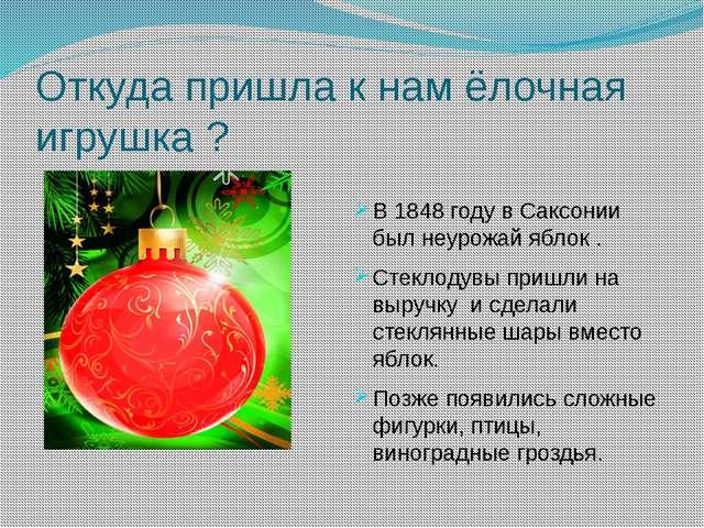 Откуда пришла к нам ёлочная игрушка ? В 1848 году в Саксонии был неурожай ябл...