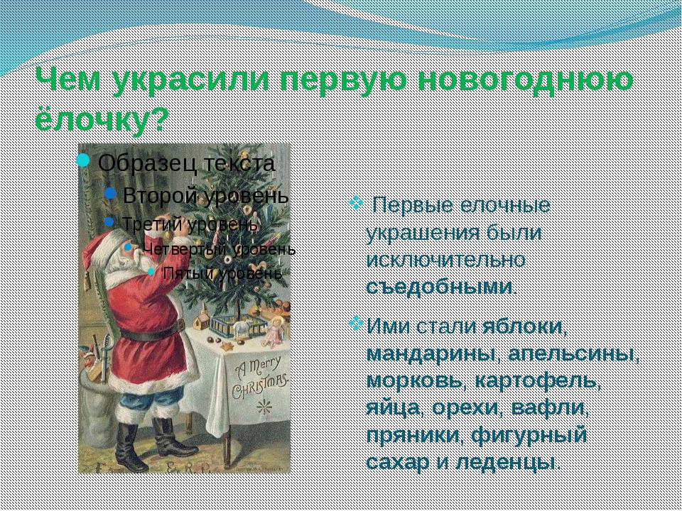 Чем украсили первую новогоднюю ёлочку? Первые елочные украшения были исключит...