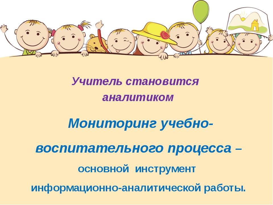 Мониторинг учебно-воспитательного процесса – основной инструмент информацион...