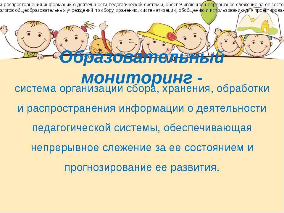 Образовательный мониторинг- система организации сбора, хранения, обработки и...