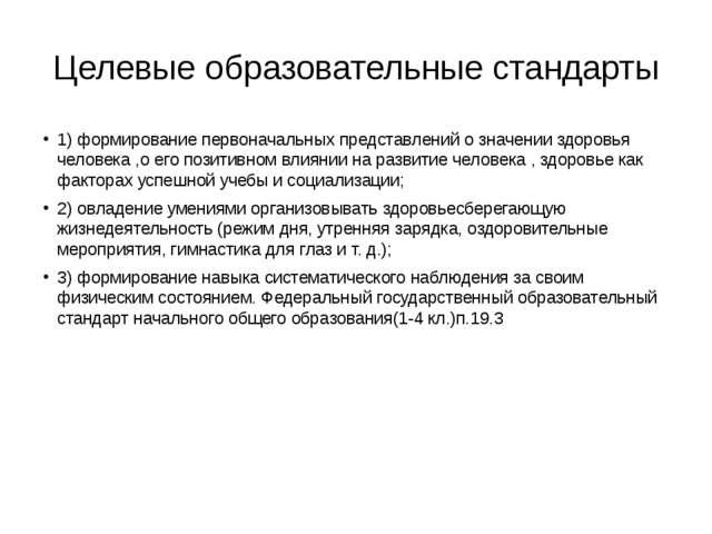 Целевые образовательные стандарты 1) формирование первоначальных представлени...