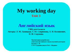 My working day Unit 3 Английский язык УМК для 4 класса Авторы: Л. М. Лапицка