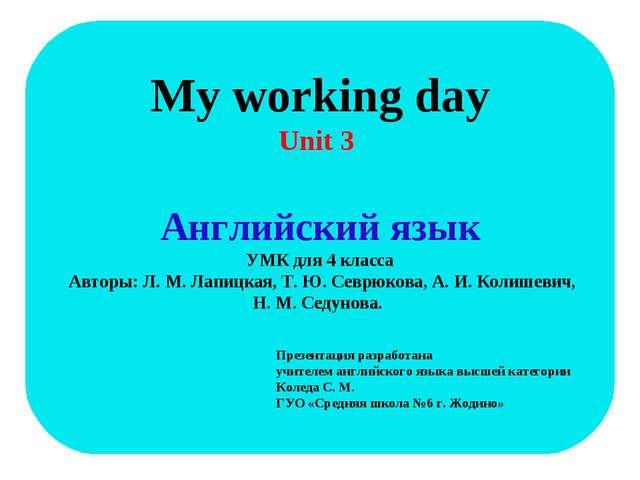 My working day Unit 3 Английский язык УМК для 4 класса Авторы: Л. М. Лапицка...