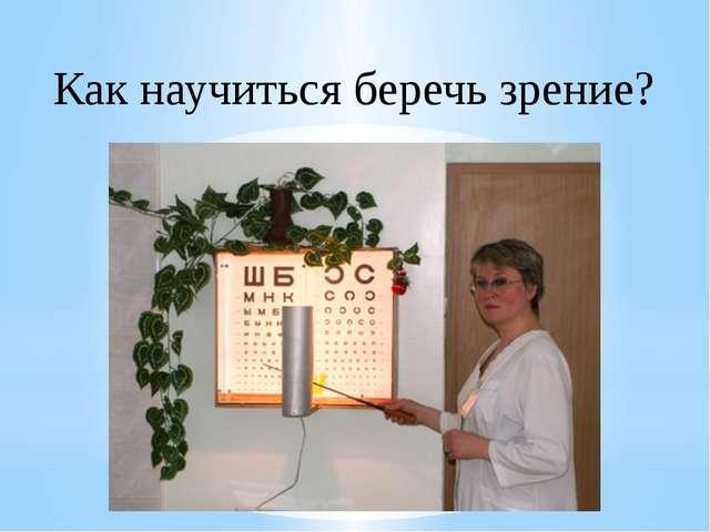 Как научиться беречь зрение?