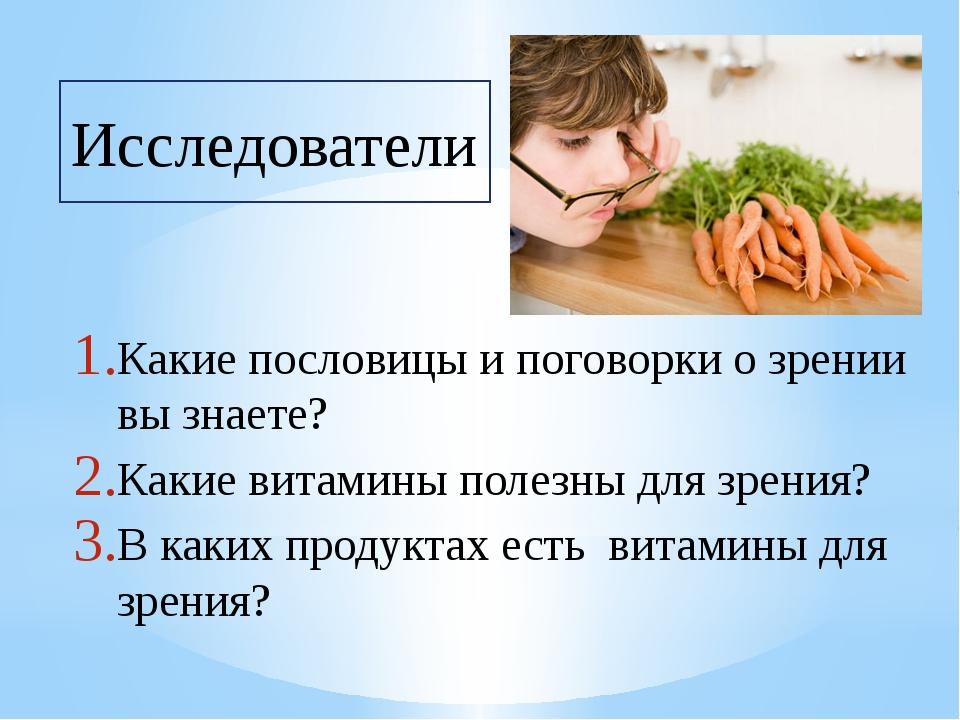 Исследователи Какие пословицы и поговорки о зрении вы знаете? Какие витамины...