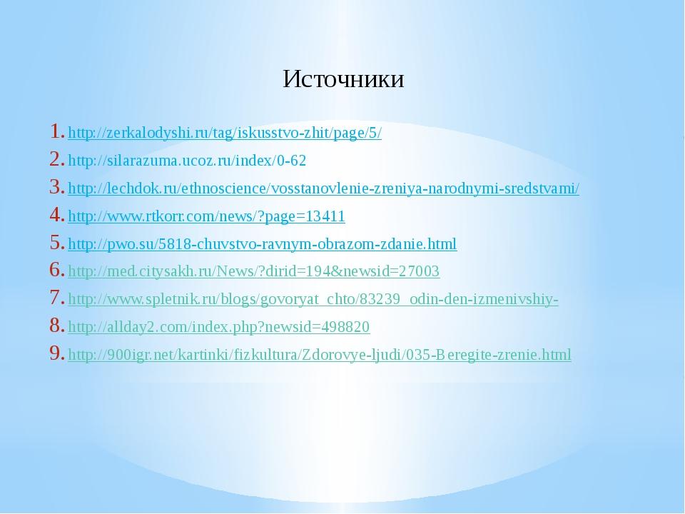 Источники http://zerkalodyshi.ru/tag/iskusstvo-zhit/page/5/ http://silarazuma...