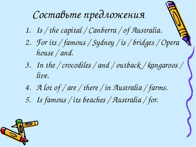 Составьте предложения Is / the capital / Canberra / of Australia. For its / f...