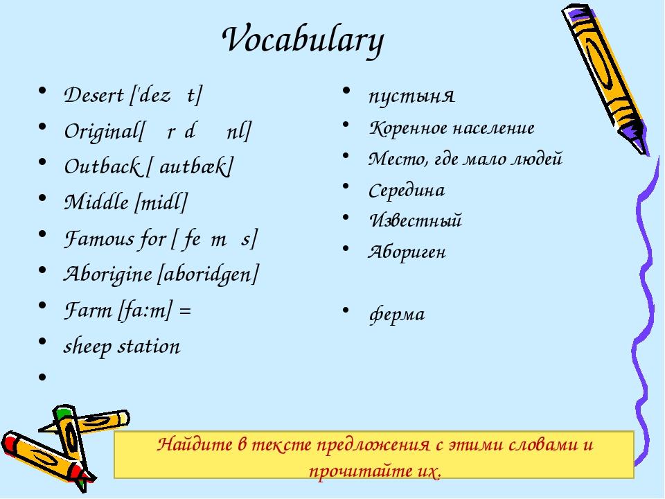 Vocabulary Desert ['dezət] Original[əˈrɪdʒənl] Outback [ˈautbæk] Middle [midl...