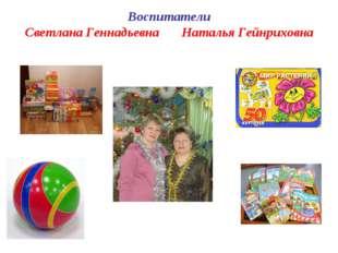 Воспитатели Светлана Геннадьевна Наталья Гейнриховна