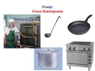 Повар: Ольга Викторовна