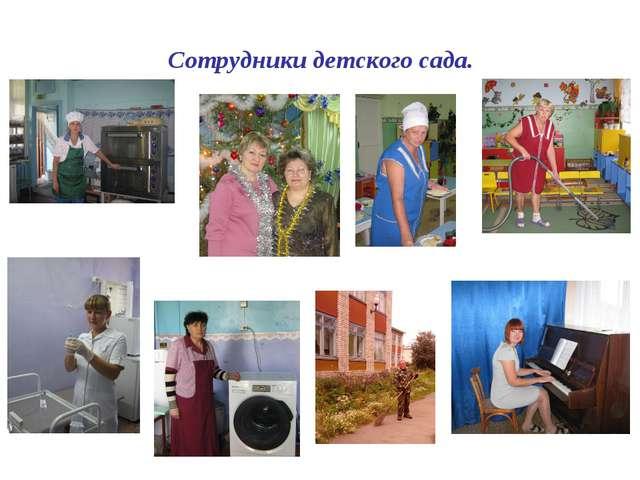 Сотрудники детского сада.