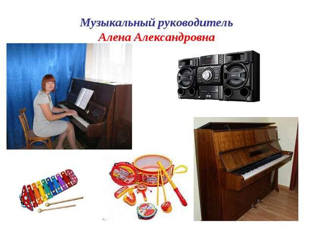 Музыкальный руководитель Алена Александровна