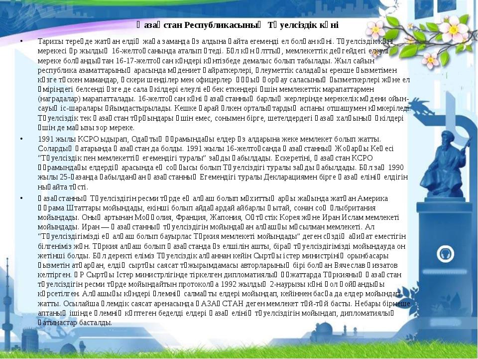 Қазақстан Республикасының Тәуелсіздік күні Тарихы тереңде жатқан елдің жаңа з...