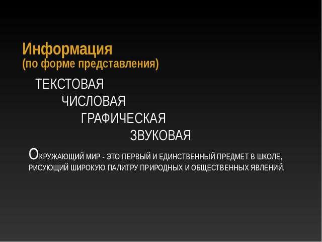 ТЕКСТОВАЯ ЧИСЛОВАЯ ГРАФИЧЕСКАЯ ЗВУКОВАЯ ОКРУЖАЮЩИЙ МИР - ЭТО ПЕРВЫЙ И ЕДИНСТ...