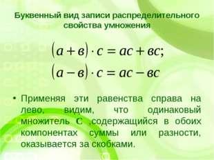 Буквенный вид записи распределительного свойства умножения Применяя эти равен