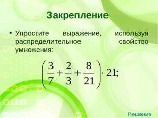 Закрепление Упростите выражение, используя распределительное свойство умножен
