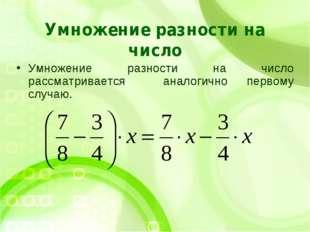 Умножение разности на число Умножение разности на число рассматривается анал