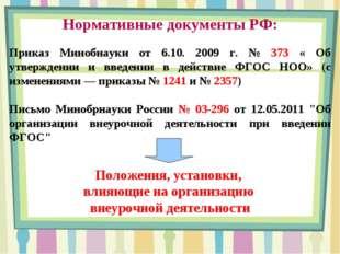 Нормативные документы РФ: Приказ Минобнауки от 6.10. 2009 г. № 373 « Об утве