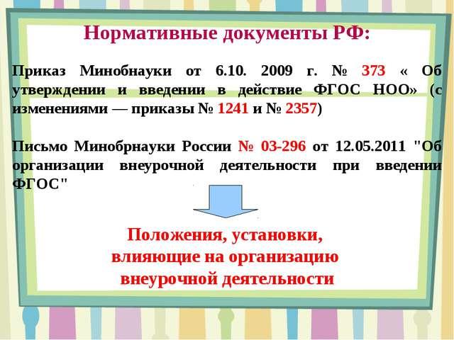Нормативные документы РФ: Приказ Минобнауки от 6.10. 2009 г. № 373 « Об утве...