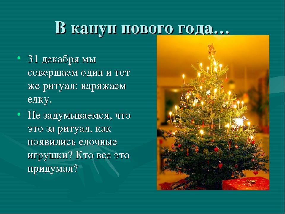 В канун нового года… 31 декабря мы совершаем один и тот же ритуал: наряжаем е...