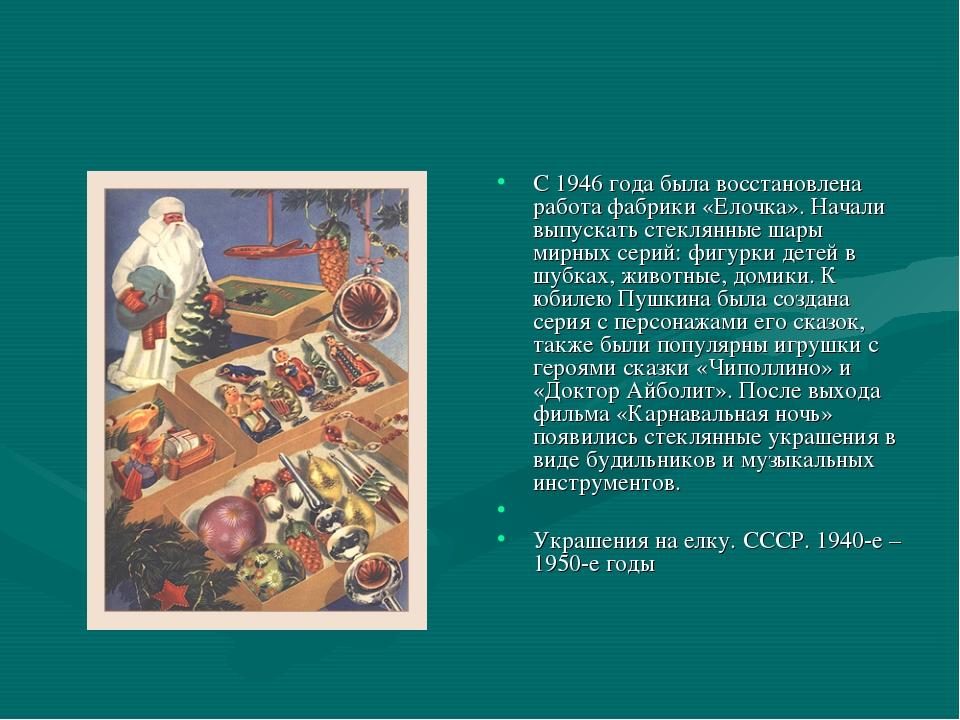 С 1946 года была восстановлена работа фабрики «Елочка». Начали выпускать стек...