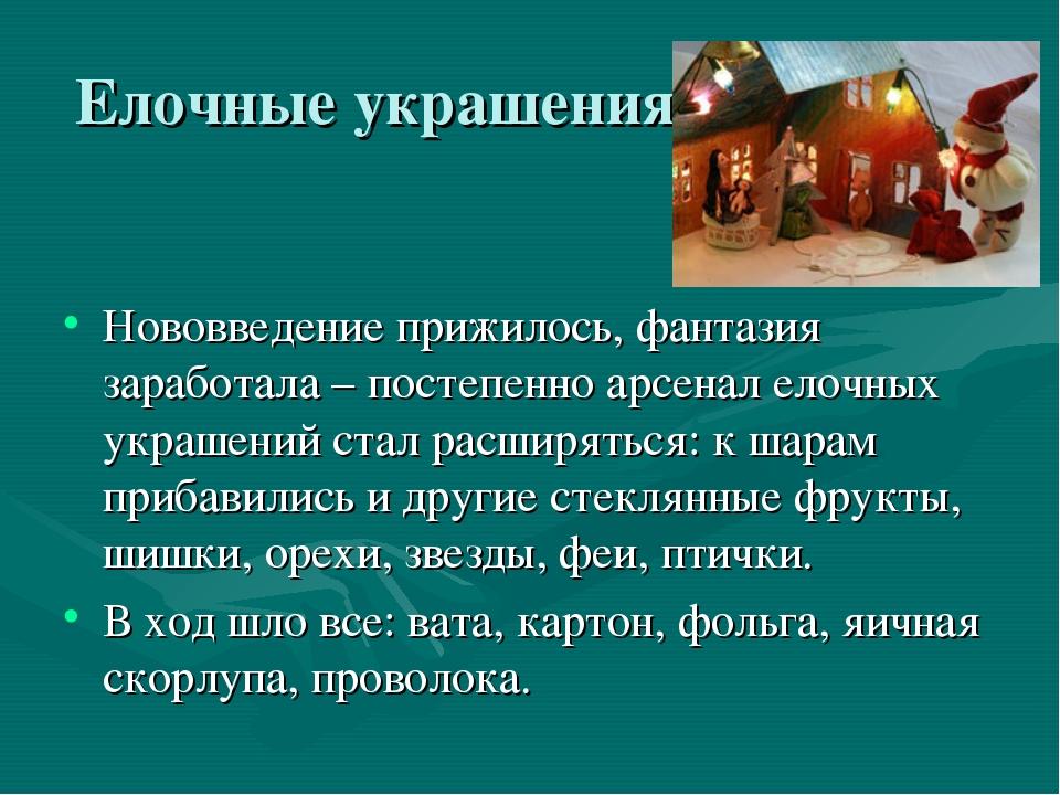 Елочные украшения Нововведение прижилось, фантазия заработала – постепенно ар...