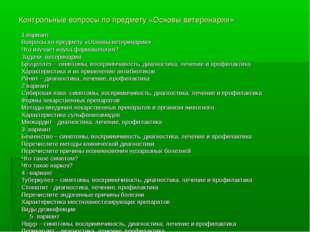 Контрольные вопросы по предмету «Основы ветеринарии» 1 вариант Вопросы по пре