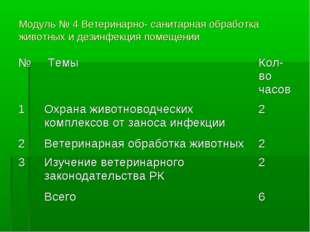 Модуль № 4 Ветеринарно- санитарная обработка животных и дезинфекция помещении