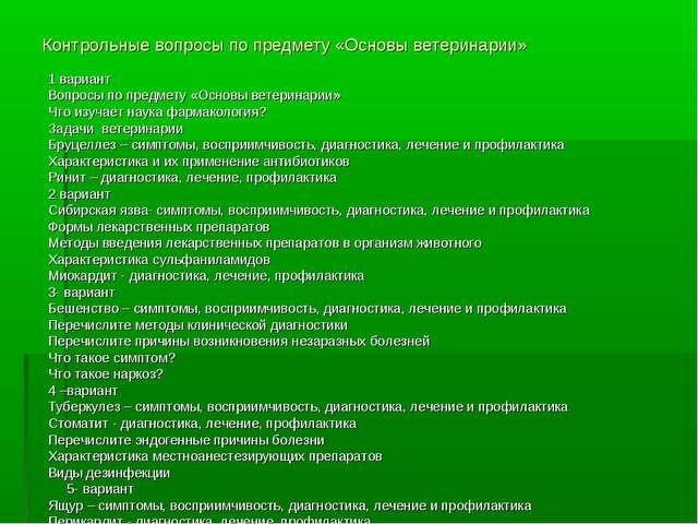 Контрольные вопросы по предмету «Основы ветеринарии» 1 вариант Вопросы по пре...
