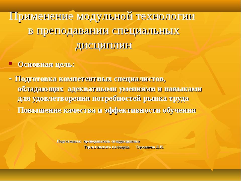 Основная цель: - Подготовка компетентных специалистов, обладающих адекватным...