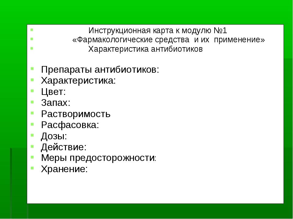 Инструкционная карта к модулю №1 «Фармакологические средства и их применени...