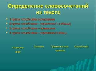 Определение словосочетаний из текста 1 группа: способ связи согласование 2 гр