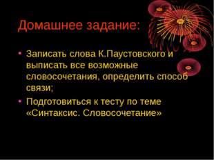 Домашнее задание: Записать слова К.Паустовского и выписать все возможные слов