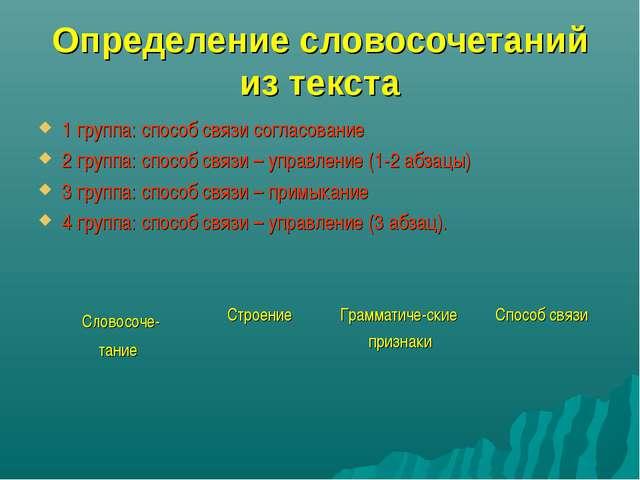 Определение словосочетаний из текста 1 группа: способ связи согласование 2 гр...