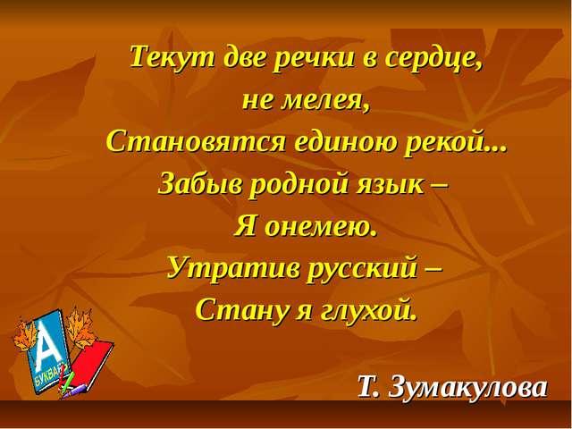 Текут две речки в сердце, не мелея, Становятся единою рекой... Забыв родной...
