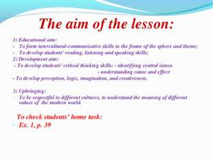 The aim of the lesson: 1) Educational aim: -To form intercultural-communicat