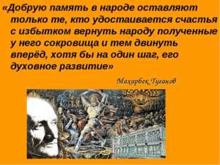 «Добрую память в народе оставляют только те, кто удостаивается счастья с избы